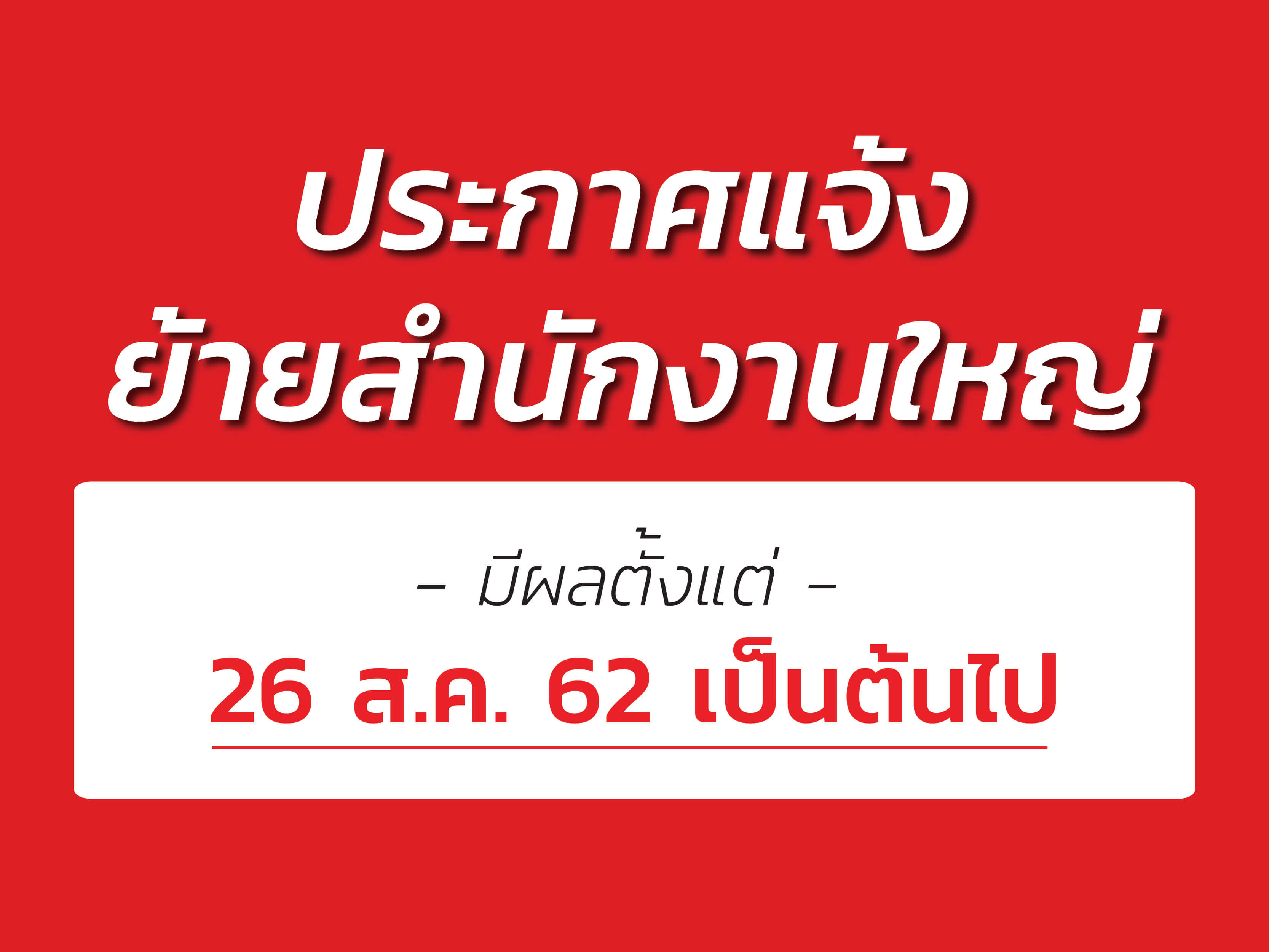 Mitsubishi Electric Factory Automation Thailand - มิตซูบิชิ